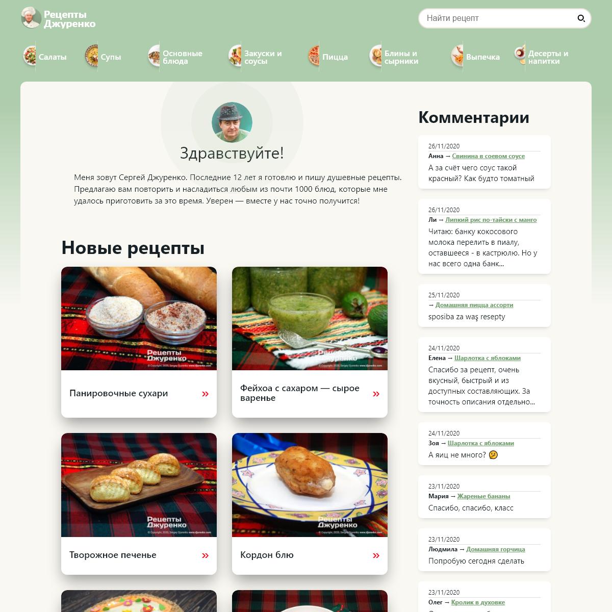 Рецепты Джуренко