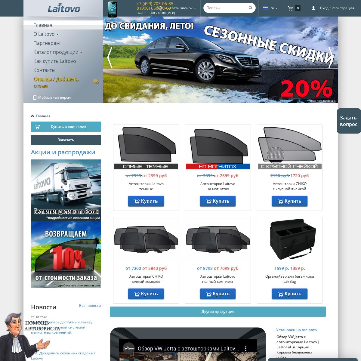 Автомобильные шторки Laitovo - купить автошторки на официальном сайте Ла�