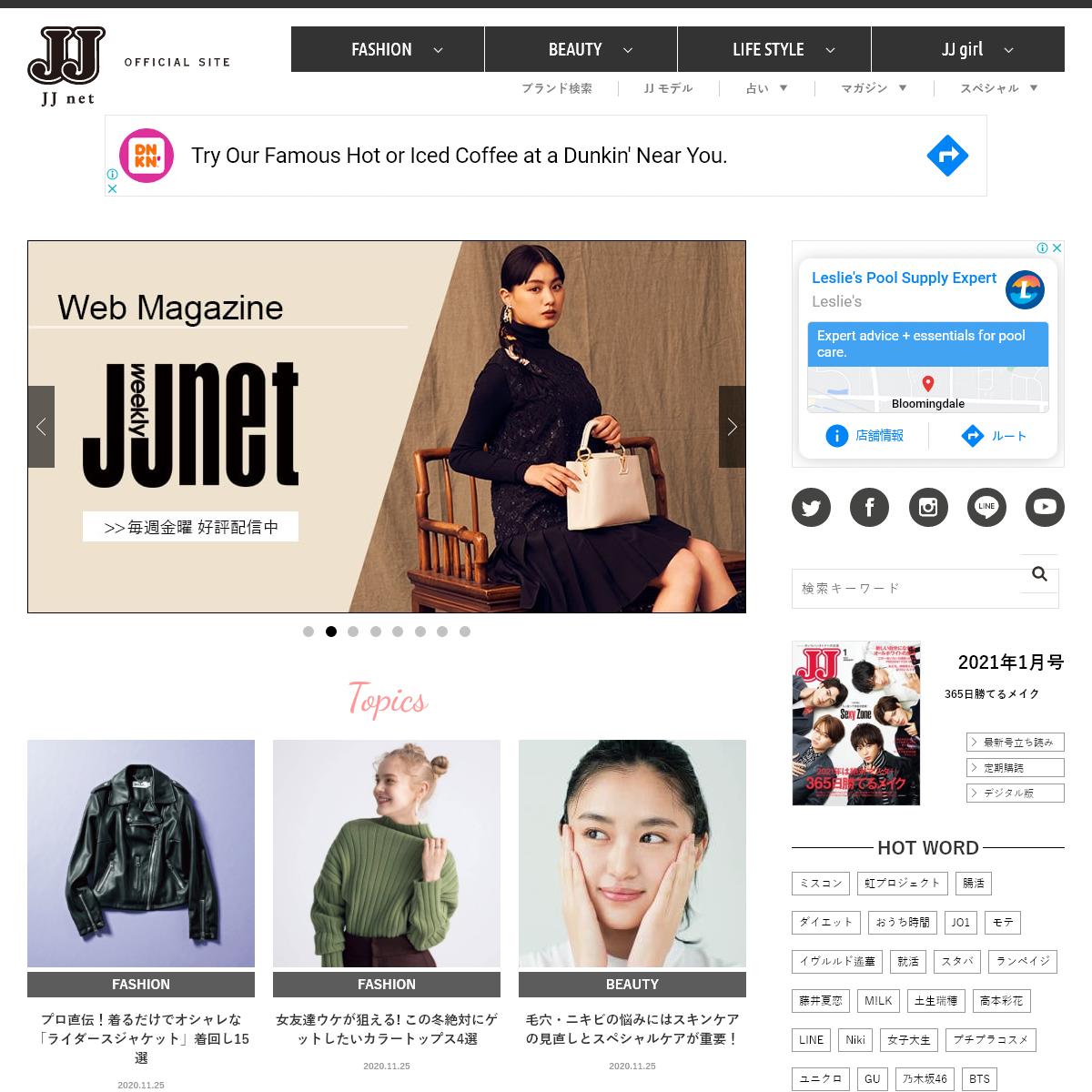 【JJ】 ファッション、ビューティ、ライフスタイルの最新情報|JJnet