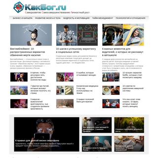 Саморазвитие и личностный рост - KakBog.ru