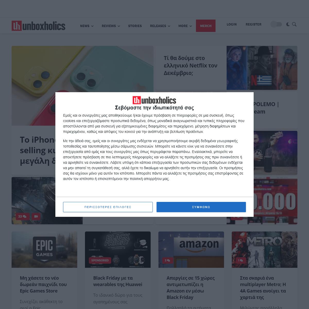 Ειδήσεις για τεχνολογία, videogames, ταινίες και σειρές - Unboxholics.com
