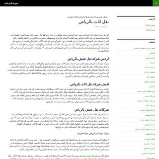 مدونة الخدمات - افضل مدونة عربيه للخدمات المنزلية