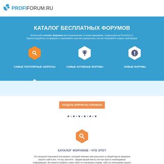 Каталог бесплатных форумов- лучшие форумы на Forum2x2.
