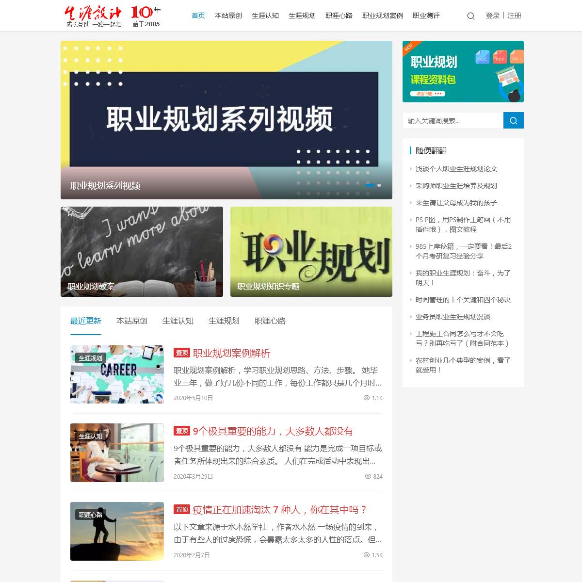 生涯设计 - 职业规划公益网站