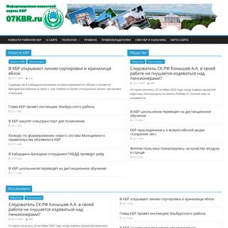 07kbr.ru — Последние новости сегодня, видео, фото, смотреть онлайн, свежие