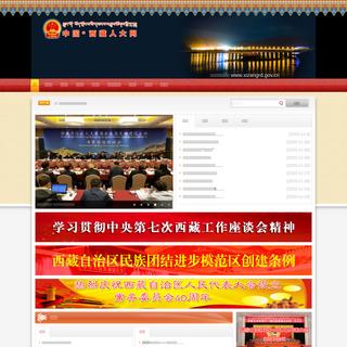 首页 - 西藏自治区人大常委会