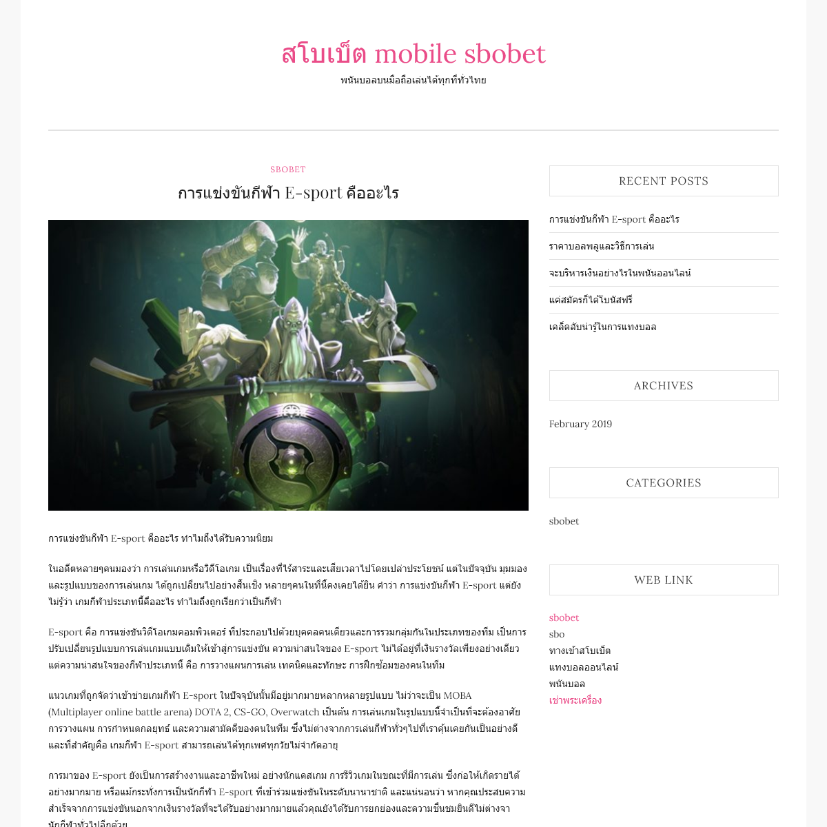 สโบเบ็ต mobile sbobet - พนันบอลบนมือถือเล่นได้ทุกที่ทั