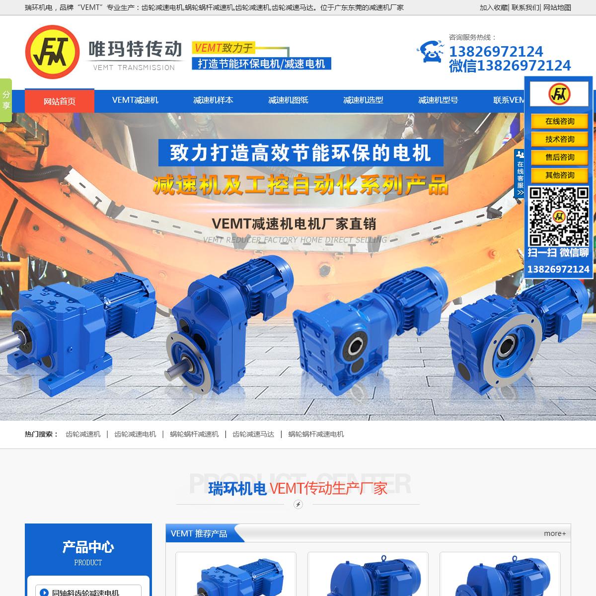 齿轮减速机_齿轮减速电机-VEMT蜗轮蜗杆减速机马达生产厂家