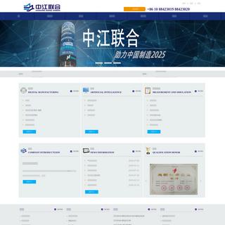 中江联合(北京)科技有限公司