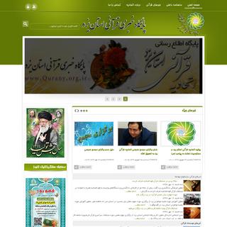 اتحادیه موسسات قرآنی استان یزد