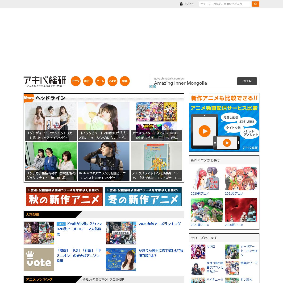 アニメとアキバ系カルチャーの総合情報サイト - アキバ総研