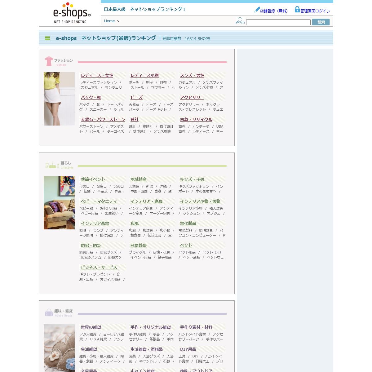 e-shops ネットショップ(通販)ランキング