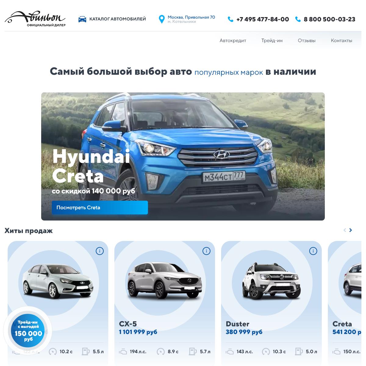 Автосалон в Москве 🚗 купить авто у официального дилера «Авиньон»