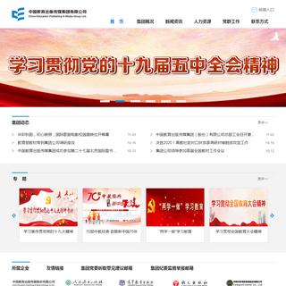 中国教育出版传媒集团有限公司