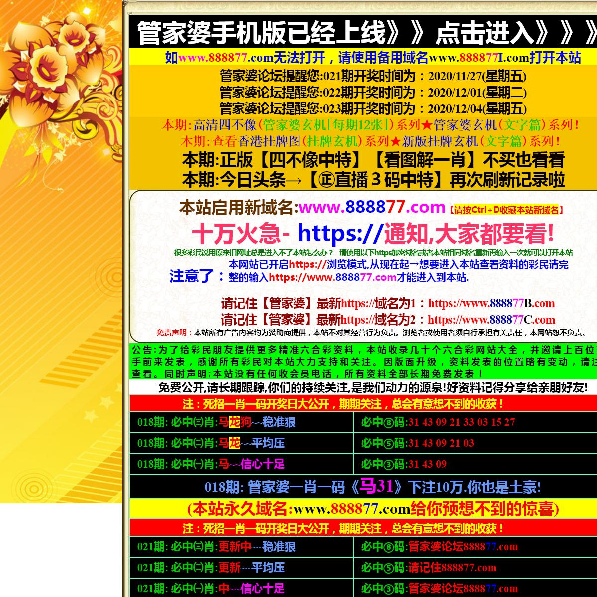 香港马会2020年管家婆资料下载,188开奖现场直播,118香港最快历史开奖记录结果,惠泽天下精准高手1