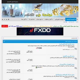 منتدي عربي فوركس - قائمة المنتديات