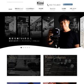 トータルプロデュースKireiでは建築写真の撮影を通して建物の美しさを引き出します。