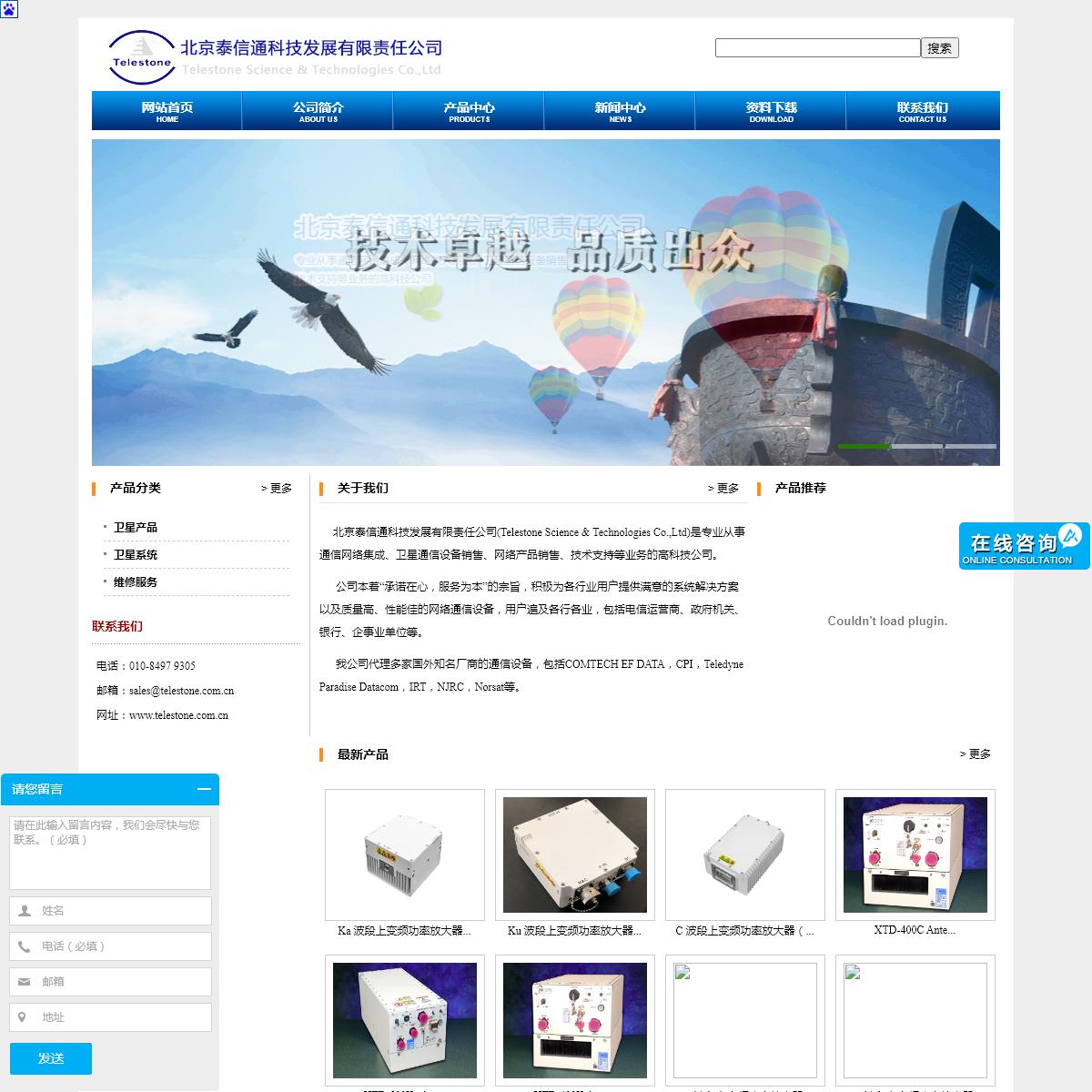 北京泰信通科技发展有限责任公司