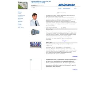 Официальное представительство Steinemann AG в России и странах СНГ