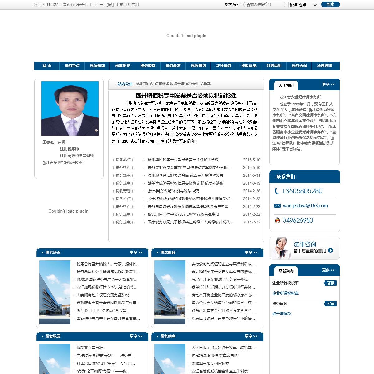 浙江税务律师网