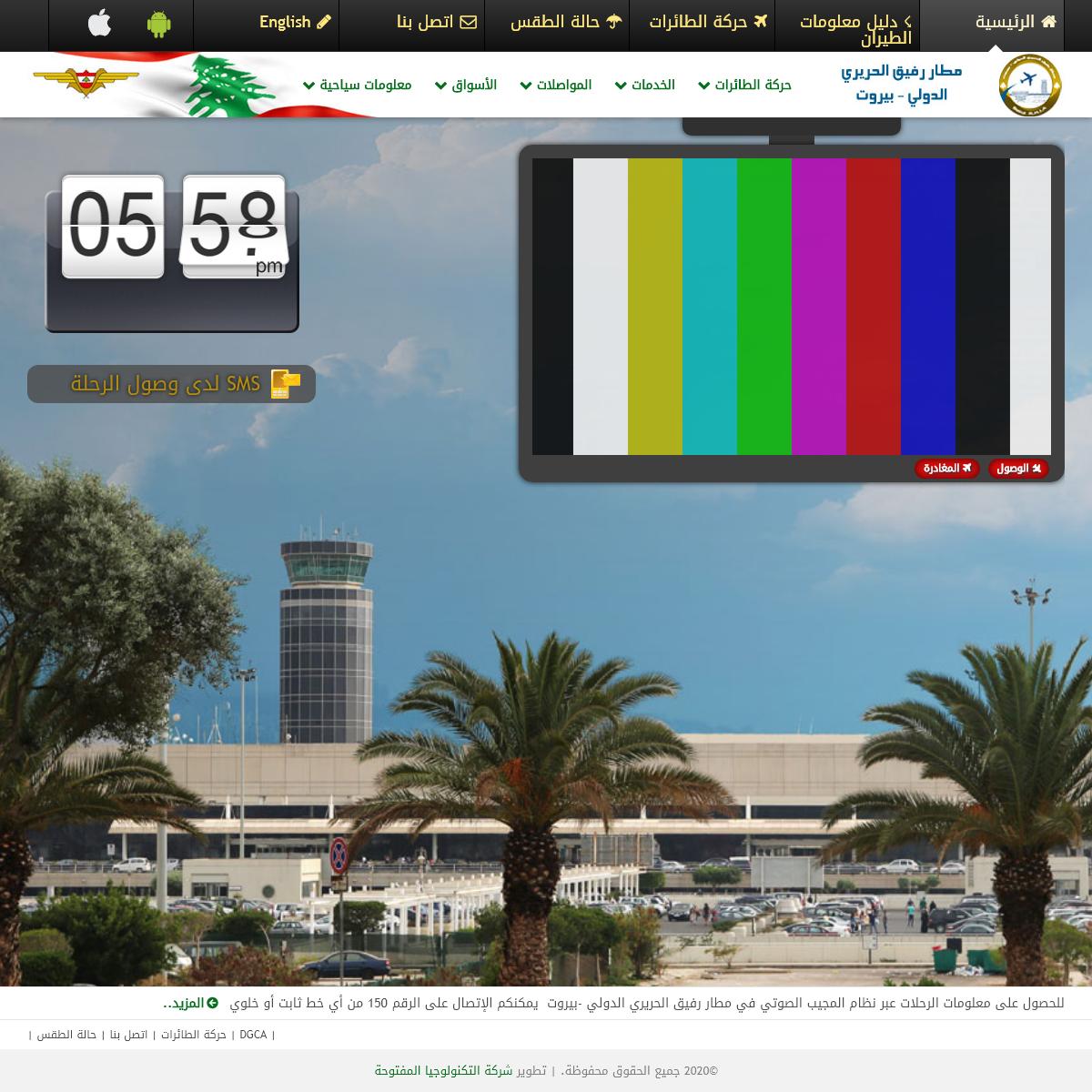 الرئيسية - مطار رفيق الحريري الدولي بيروت