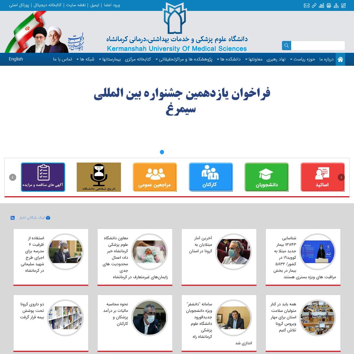دانشگاه علوم پزشکی و خدمات بهداشتی ، درمانی کرمانشاه