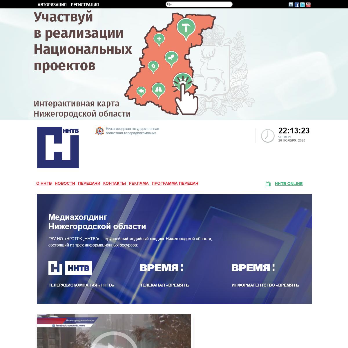 ННТВ - Нижегородская государственная областная телерадиокомпания НН�