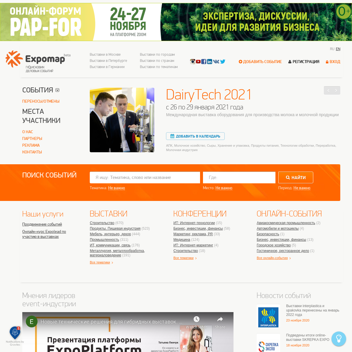 Expomap — выставки, конференции, семинары