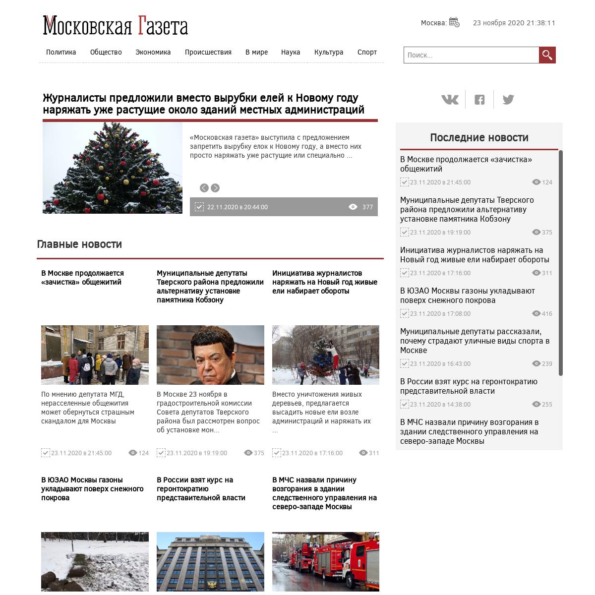 «Московская газета» - сетевое издание