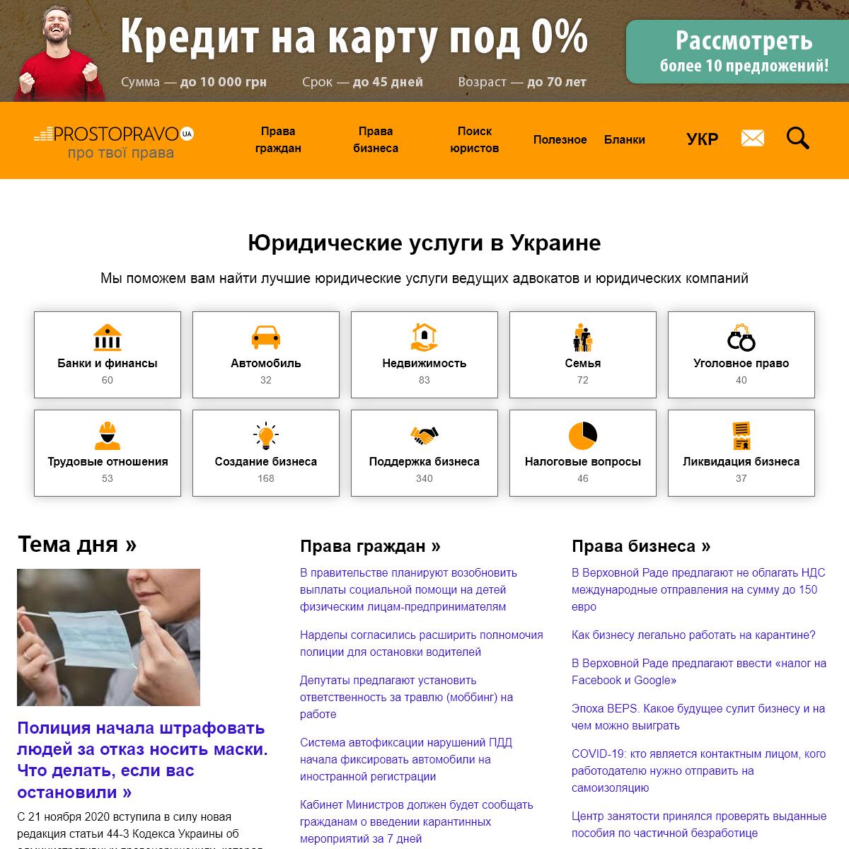 Гражданское и хозяйственное право в Украине в 2020 году - советы и консу�