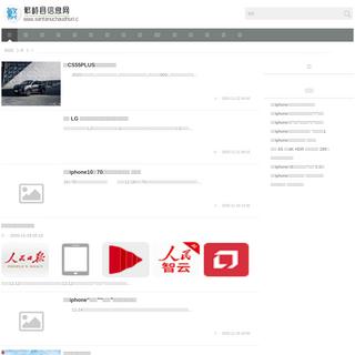繁峙县信息网