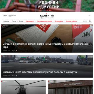 Свежие новости Удмуртии и Ижевска от информационного агентства «Удму
