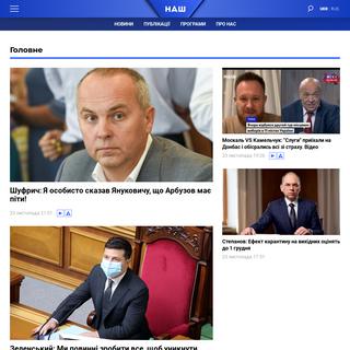 Новини політики в Україні - головні новини дня - НАШ