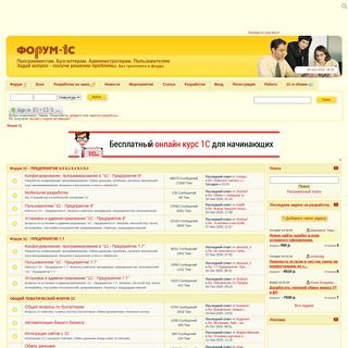 Форум 1С Задай вопрос - получи решение проблемы - Программистам, бухгал