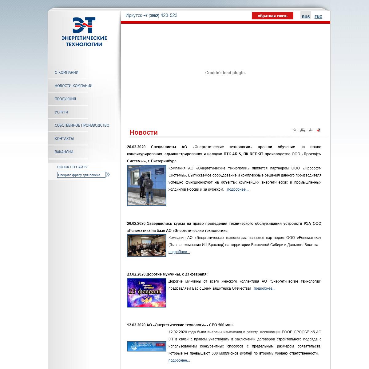 ЭТ Энергетические технологии - Новости