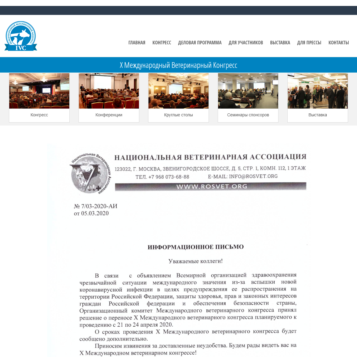 - Международный ветеринарный конгресс