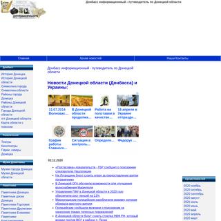 Донбасс информационный - Донбасс информационный