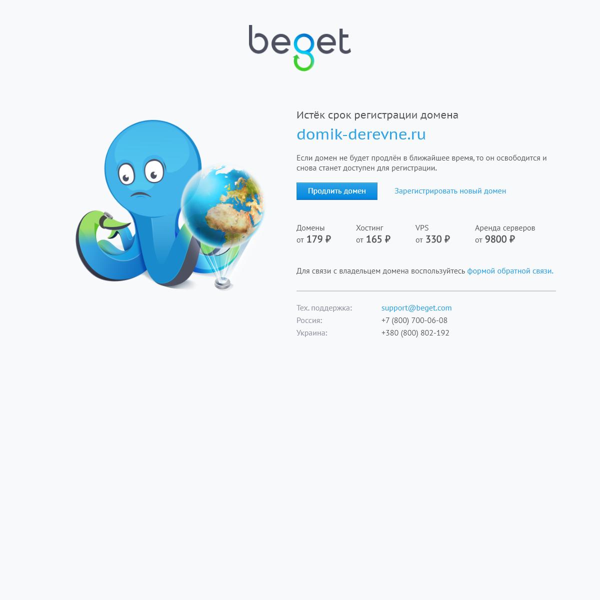 Истёк срок регистрации домена