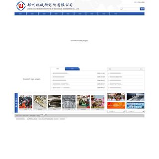 郑州机械研究所有限公司