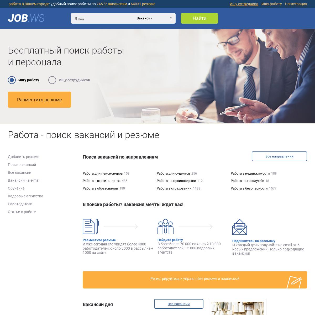 Работа JOB.ws- вакансии и резюме поиск работы.