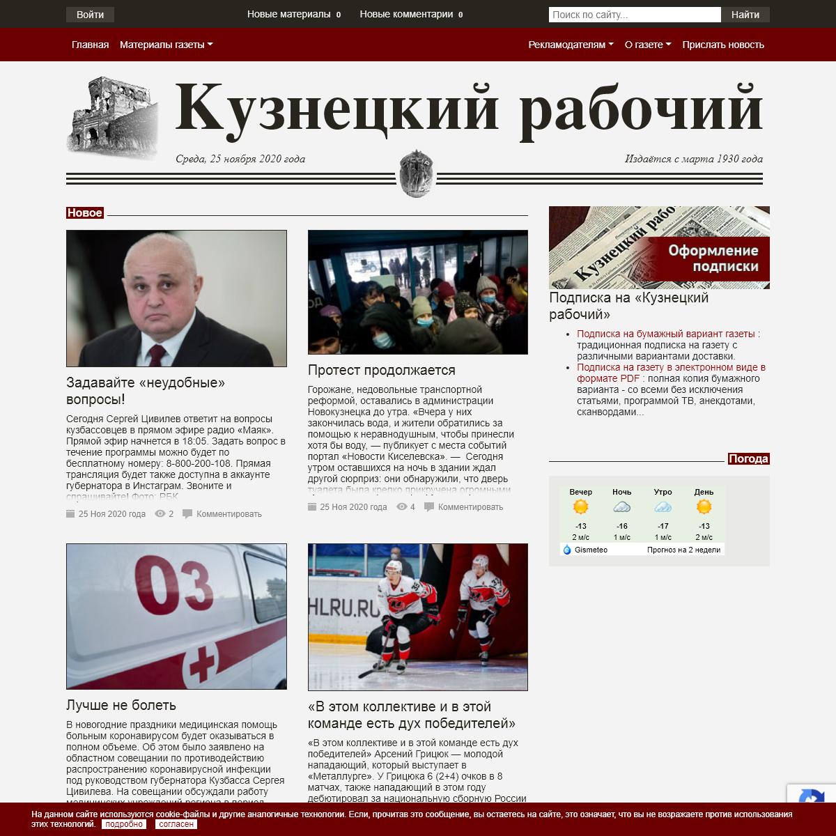 Кузнецкий рабочий - Ещё один сайт на WordPress