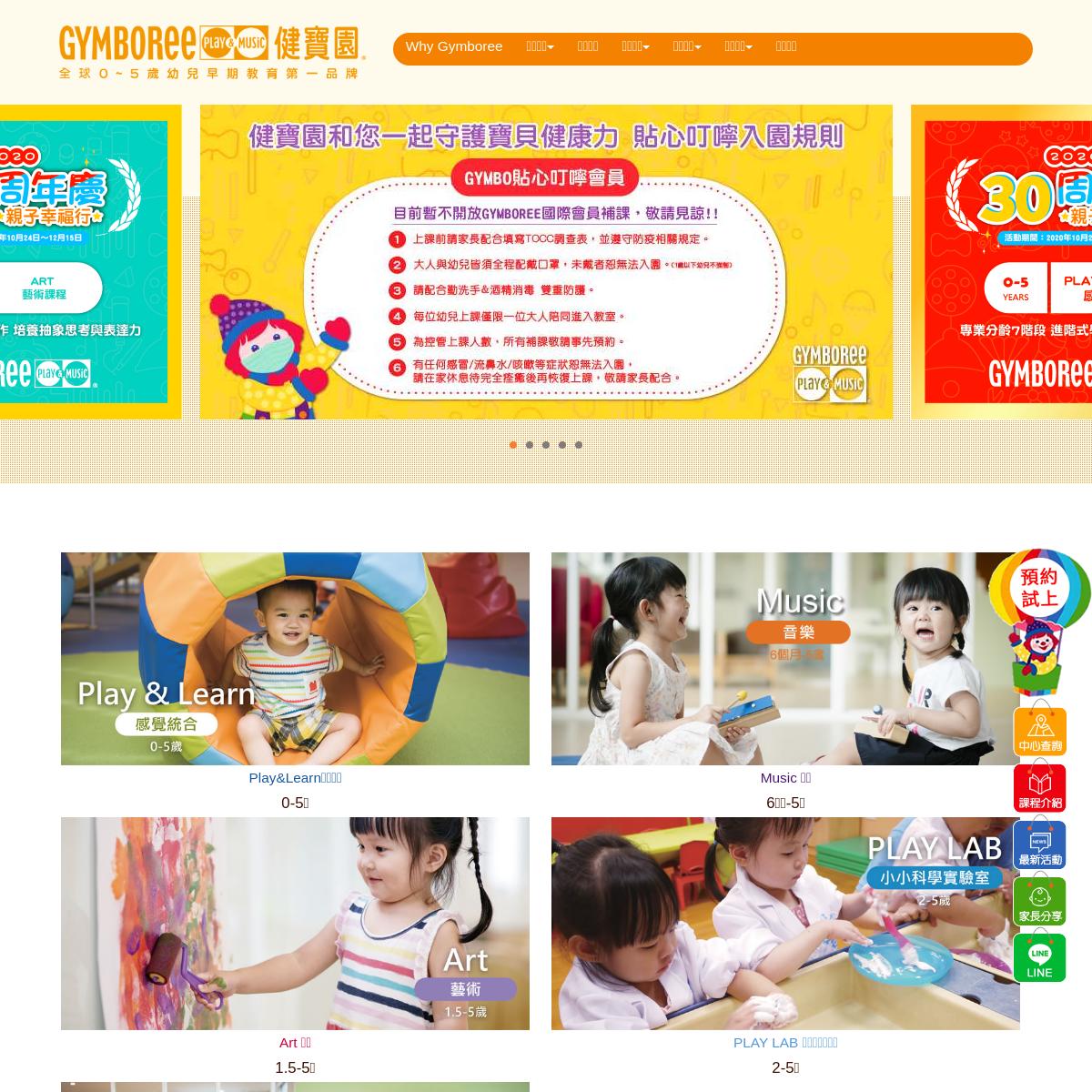 Gymboree 健寶園 全球0-5歲幼兒早期教育第一品牌