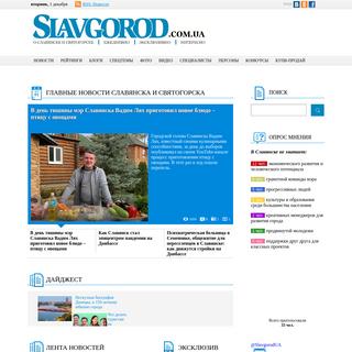 Slavgorod.com.ua - Современный сайт городов Славянск и Святогорск
