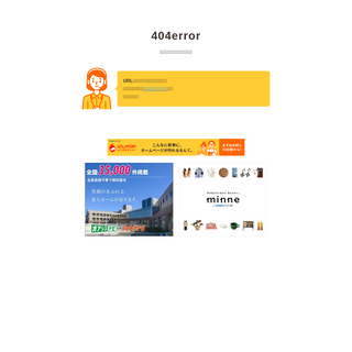 404 Error - Not Found
