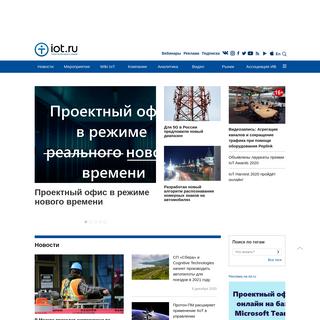 iot.ru Новости Интернета вещей