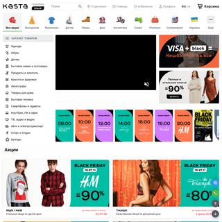 Интернет-магазин Kasta ⋆ 1 млн товаров ⋆ от одежды до техники ⋆ Киев, Оде