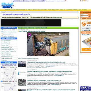 Центральный металлический портал РФ