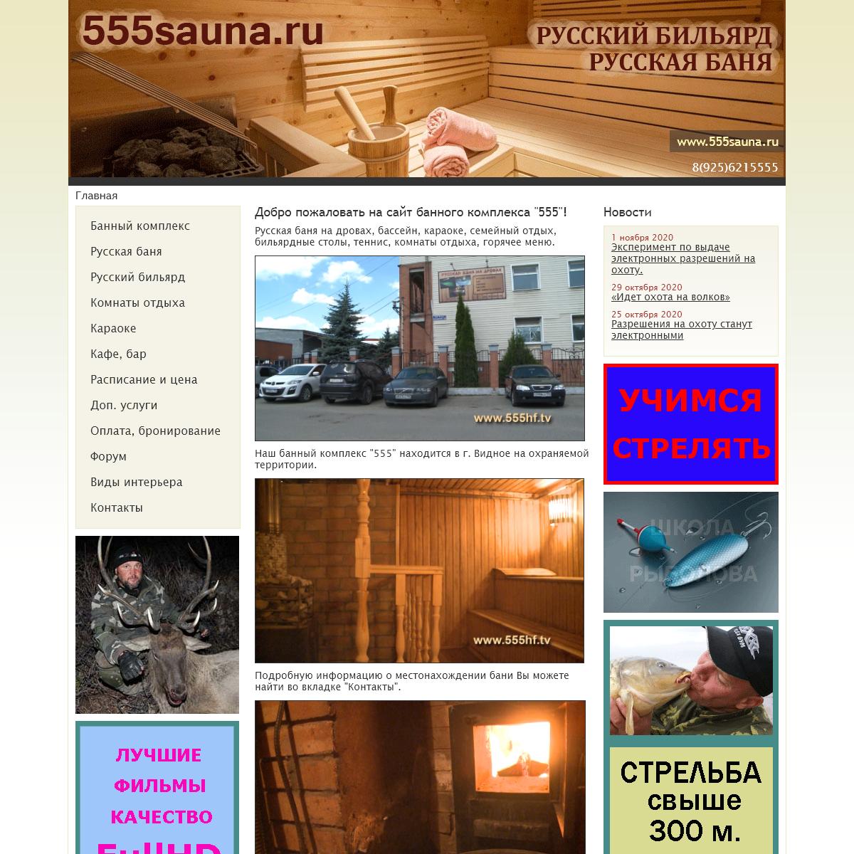Добро пожаловать на сайт банного комплекса -555-! - 555sh.ru