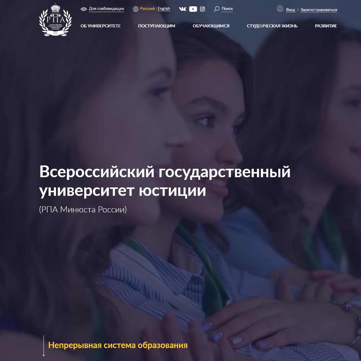Всероссийский государственный университет юстиции (РПА Минюста Росс�