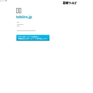 tobiiro.jp - 忍者ホームページ - 忍者ツールズ